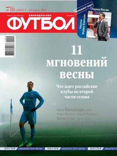 """Еженедельник """"Футбол"""" № 10 (PDF, 7-14 марта 2014, Россия)"""