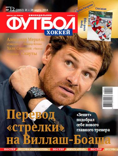"""Еженедельник """"Футбол"""" № 12 (PDF, 21-28 марта 2014, Россия)"""