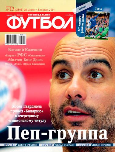 """Еженедельник """"Футбол"""" № 13 - 2014 (PDF, 28 марта - 3 апреля 2014, Россия)"""