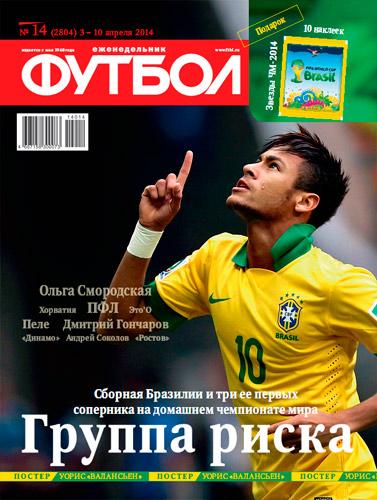 """Еженедельник """"Футбол"""" № 14 - 2014 (PDF, 3-10 апреля 2014, Россия)"""