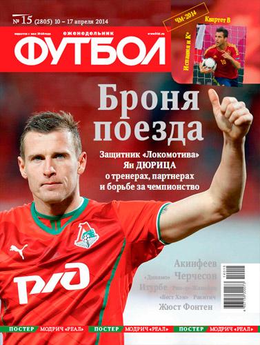 """Еженедельник """"Футбол"""" № 15 - 2014 (PDF, 10-17 апреля 2014, Россия)"""
