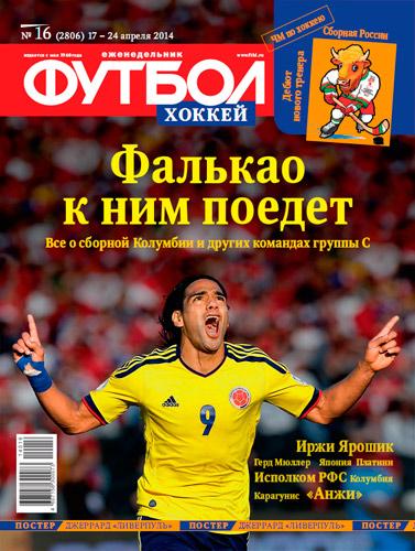 """Еженедельник """"Футбол"""" № 16 - 2014 (PDF, 17-24 апреля 2014, Россия)"""