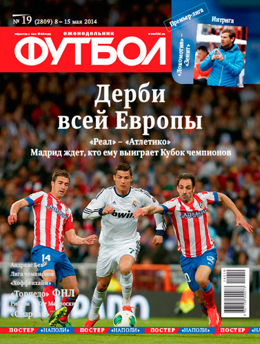 """Еженедельник """"Футбол"""" № 19 - 2014 (PDF, 8-15 мая 2014, Россия)"""