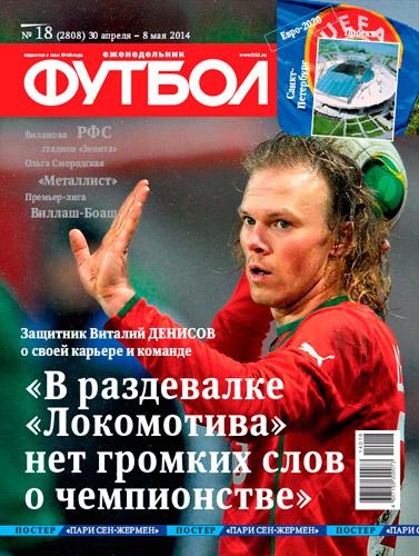 """Еженедельник """"Футбол"""" № 18 - 2014 (PDF, 30 апреля - 8 мая 2014, Россия)"""