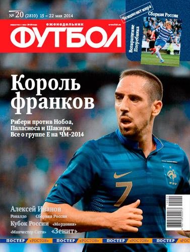 """Еженедельник """"Футбол"""" № 20 - 2014 (PDF, 15-22 мая 2014, Россия)"""