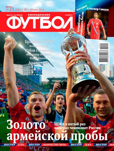 """Еженедельник """"Футбол"""" № 21 - 2014 (PDF, 22-29 мая 2014, Россия)"""