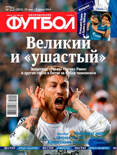 """Еженедельник """"Футбол"""" № 22 - 2014 (PDF, 29 мая - 5 июня 2014, Россия)"""