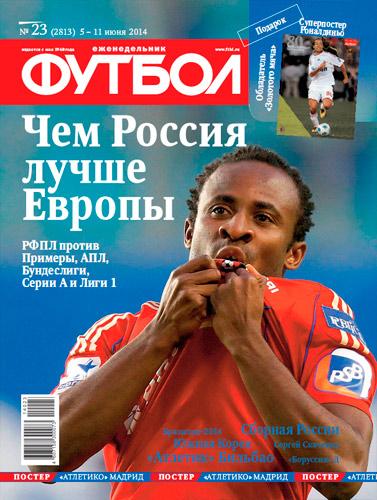 """Еженедельник """"Футбол"""" № 23 - 2014 (PDF, 5-11 июня 2014, Россия)"""