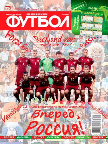 """Еженедельник """"Футбол"""" № 24 - 2014 (PDF, 11-18 июня 2014, Россия)"""