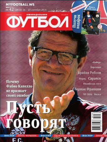 """Еженедельник """"Футбол"""" № 42 - 2014 (PDF, 16-23 октября 2014, Россия)"""