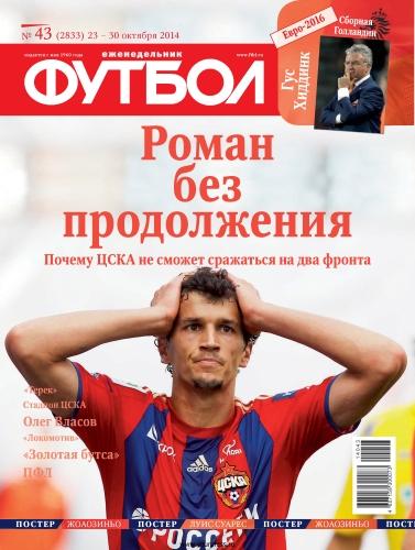 """Еженедельник """"Футбол"""" № 43 - 2014 (PDF, 23-30 октября 2014, Россия)"""