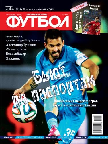 """Еженедельник """"Футбол"""" № 44 - 2014 (PDF, 30 октября - 6 ноября 2014, Россия)"""