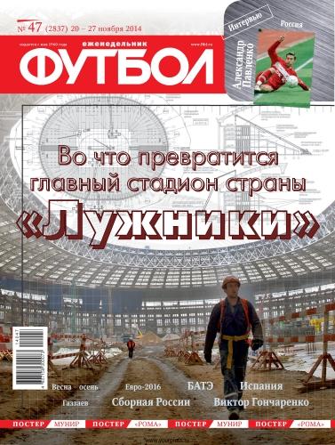 """Еженедельник """"Футбол"""" № 47 - 2014 (PDF, 20 - 27 ноября 2014, Россия)"""