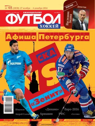 """Еженедельник """"Футбол"""" № 48 - 2014 (PDF, 27 ноября - 4 декабря 2014, Россия)"""