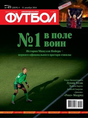 """Еженедельник """"Футбол"""" № 49 - 2014 (PDF, 4 - 11 декабря 2014, Россия)"""