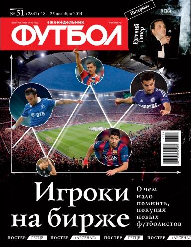 """Еженедельник """"Футбол"""" № 51 - 2014 (PDF, 18 - 25 декабря 2014, Россия)"""