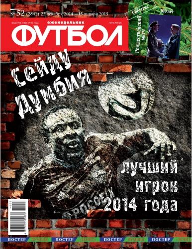 """Еженедельник """"Футбол"""" № 52 - 2014 (PDF, 25 декабря 2014 - 15 января 2015, Россия)"""