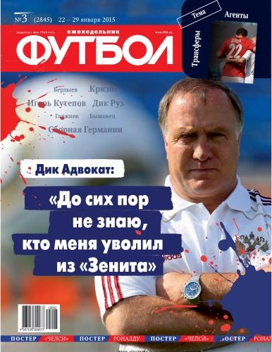 Еженедельник футбол № 3 2015 pdf 22 29