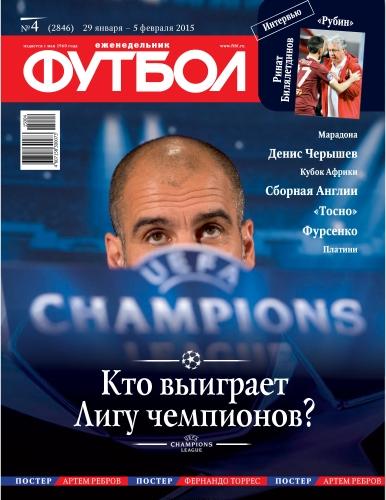 """Еженедельник """"Футбол"""" № 4 - 2015 (PDF, 29 января - 5 февраля 2015, Россия)"""
