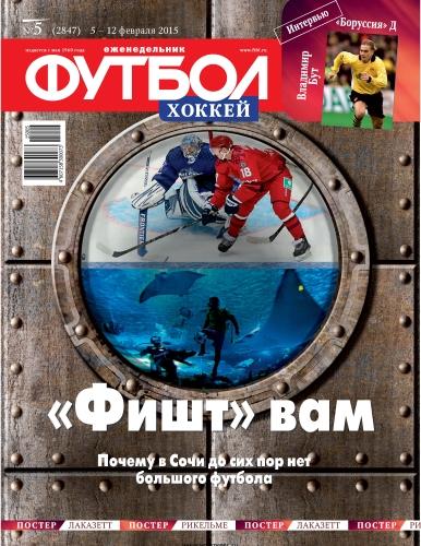 """Еженедельник """"Футбол"""" № 5 - 2015 (PDF, 5 - 12 февраля 2015, Россия)"""