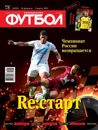 """Еженедельник """"Футбол"""" № 8 - 2015 (PDF, 26 февраля - 5 марта 2015, Россия)"""