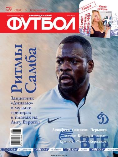 """Еженедельник """"Футбол"""" № 9 - 2015 (PDF, 5 - 12 марта 2015, Россия)"""