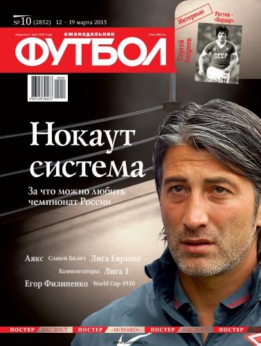 """Еженедельник """"Футбол"""" № 10 - 2015 (PDF, 12 - 19 марта 2015, Россия)"""