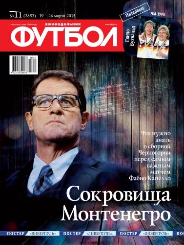 Чемпионат россии 2014 2015 обзор 22 ого