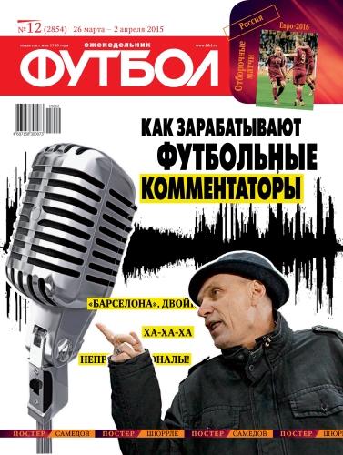 """Еженедельник """"Футбол"""" № 12 - 2015 (PDF, 26 марта - 2 апреля 2015, Россия)"""
