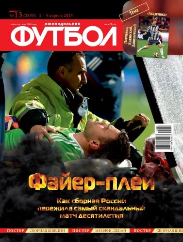 """Еженедельник """"Футбол"""" № 13 - 2015 (PDF, 2 - 9 апреля 2015, Россия)"""
