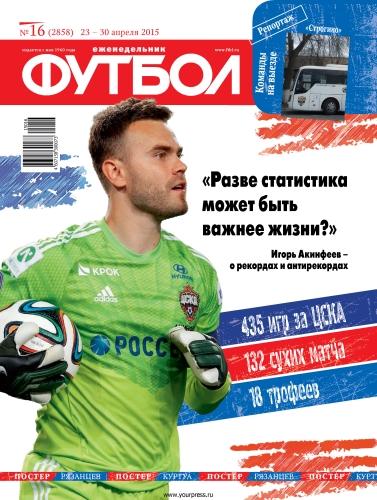 """Еженедельник """"Футбол"""" № 16 - 2015 (PDF, 23 - 30 апреля 2015, Россия)"""