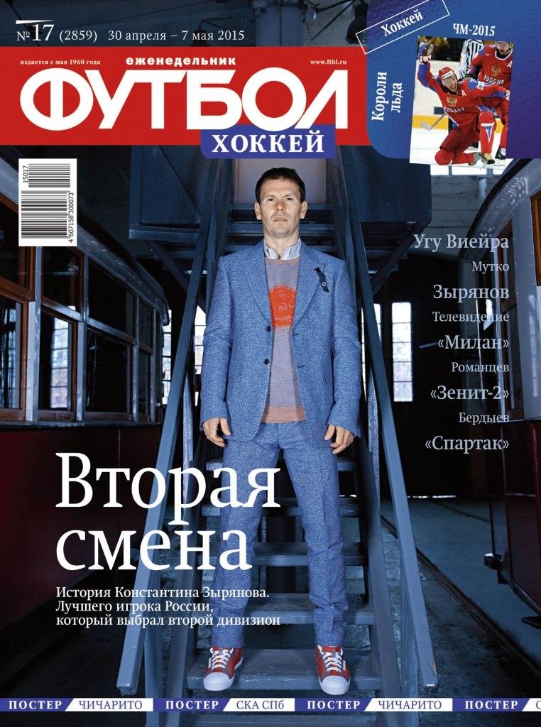 """Еженедельник """"Футбол"""" № 17 (30 апреля - 7 мая 2015, Россия) + Спецвыпуски №3-4"""
