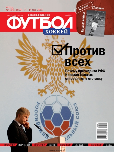 """Еженедельник """"Футбол"""" № 18 (7 - 14 мая 2015, Россия)"""