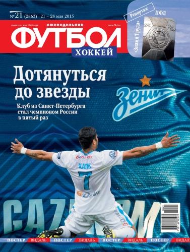 """Еженедельник """"Футбол"""" № 21 (21 - 28 мая 2015, Россия)"""