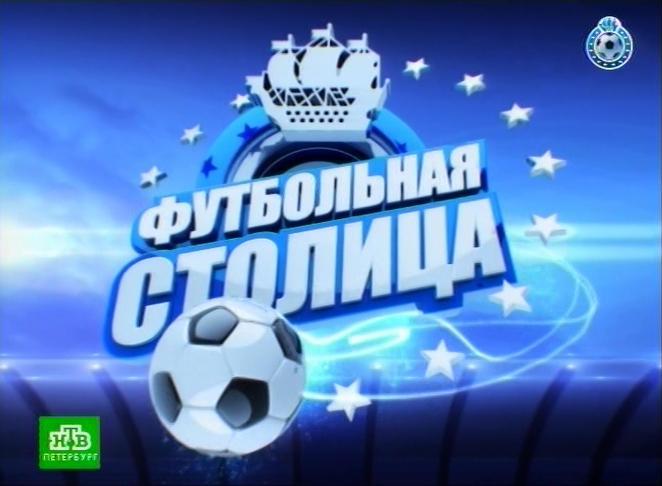 футбол онлайн смотреть онлайн: