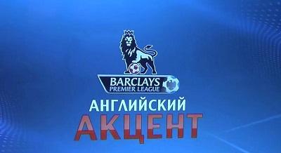 «Смотреть Видео Обзор Чемпионата Англии Последний Тур» — 2010